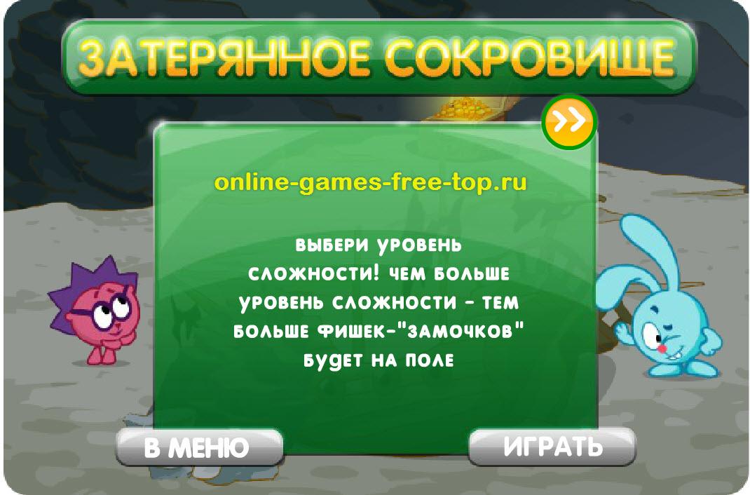 игры на русском языке без регистрации
