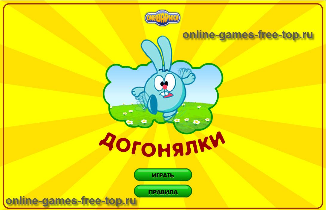 Раскраски онлайн бесплатно смешарики